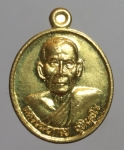 เหรียญหลวงพ่อกวย วัดโฆสิตาราม จ.ชัยนาท  (N45541)