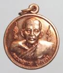 เหรียญหลวงพ่อกวย วัดโฆสิตาราม จ.ชัยนาท  (N45542)