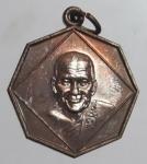เหรียญหลวงพ่อเปิ่น วัดบางพระ จ. นครปฐม  (N45560)