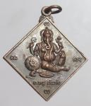 เหรียญพระพิฆเนตร  (N45562)