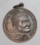 เหรียญหลวงปู่แหวน วัดดอยแม่ปั๋ง จ. เชียงใหม่  (N45563)