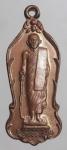 เหรียญหลวงพ่อจ้อย วัดเขาสุวรรณประดิษฐ์  จ.สุราษฎร์ธานี  (N45566)