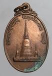 เหรียญพระบนมสารีริกธาตุ วัดเขมาภิรตาราม  จ. นนทบุรี  (N45567)