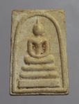 สมเด็จพิมพ์คะแนน เสาร์ ๕ หลวงพ่อแพ วัดพิกุลทอง สิงห์บุรี   (N45578)