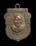 เหรียญหลวงพ่อแช่ม ปี 16   วัดดอนยายหอม จ. นครปฐม  (N45590)