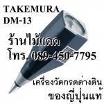 ขายเครื่องวัดดิน วัด pH ดิน ยี่ห้อ Takemura ผลิตในญี่ปุ่น รุ่น DM-13 ฟรี! กระดาษ