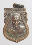 เหรียญ พระวชิรสารโสภณ (หลวงพ่อจุล) ที่ระลึกในงานฉลองมณฑป วัดหงษ์ทอง จ.กำแพงเพชร