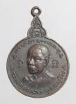 เหรียญหลวงพ่อสุรพงษ์ ตุลธมฺโฒ สำนักสงฆ์เกตุแก้วโสธาราม เพื่อชาติ ศาสนา พระมหากษั