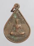 เหรียญพระพุทธ พศ 20 หลวงปู่ขาว วัดถ้ำกลองเพล จ.อุดรธานี  (N45606)