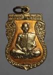 เหรียญลงยา พระครูบุญมา วัดบรรพตรัตนารามเขาไม้แก้ว จ.ปราจีนบุรี(N45609)