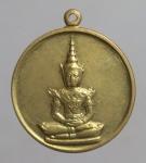 เหรียญพระแก้วมรกต วัดพระศรีรัตนศาสดาราม ปี 31 กทม.  (N45613)