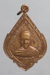 เหรียญพระครูประสิทธิศึกษากร   วัดแจ้ง  จ.ปราจีนบุรี  (N45619)