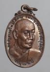 เหรียญพระครูธรรมวิทย์โสภณ อายุ 76 ปี วัดอินทาราม จ. ชัยนาท  (N45621)