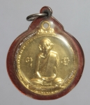 เหรียญหลวงพ่อโชติ วัดวชิราลงกรณ์  จ.นครราชสีมา  (N45628)