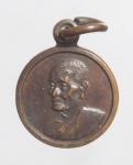 เหรียญหลวงพ่อสาม  วัดป่าไตรวิเวก จังหวัดสุรินทร์  ปี 32   (N45635)