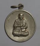 เหรียญสมเด็จพุฒาจารย์โต วัดระฆังโฆสิตาราม กทม.  (N45639)
