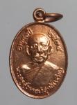 เหรียญพระครูสุวรรณวิสุทธิ์ (หลวงพ่อเจริญ) วัดหนองนา สุพรรณบุรี รุ่นอายุ ๘๑ ปี ๒๕