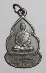 เหรียญหลวงพ่อวิริยังค์ ที่ระลึกสร้างกุฎิเมรุ วัดดงเย็นมหาวิหาร จ.ร้อยเอ็ด ปี 36