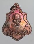 เหรียญหลวงปู่นิล วัดครบุรี จ. นครราชสีมา  (N45660P)