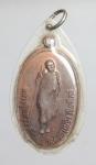 เหรียญหลวงปู่แหวน  วัดดอยแม่ปั๋ง จ.เชียงใหม่  (N45670P)