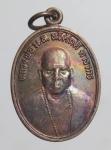 เหรียญรุ่นแรก หลวงพ่อ ม.ล.ทวีศักดิ์ ดารากร วัดป่าสมเด็จ จ.มุกดาหาร  (N45689P)