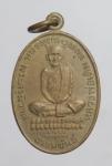 เหรียญย้อนยุค หลวงพ่อเดิม ออกวัดห้วยวารีเหนือ จ.นครสวรรค์  (N45690P)