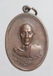 เหรียญพระครูสังวราภิวัฒน์ วัดบ้านเก่า(วัดคันธารมย์) จ.บุรีรัมย์ ปี ๒๕๑๘  (N45691