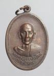 เหรียญพระครูสังวราภิวัฒน์ วัดบ้านเก่า(วัดคันธารมย์) จ.บุรีรัมย์ ปี ๒๕๑๘  (N45693