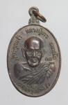 เหรียญพระคุณเจ้า หลวงปู่ขาว อนาลโย  รศ.196  วัดถ้ำกลองเพล จ.อุดรธานี  (N45702P)