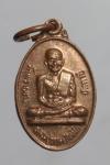 เหรียญหลวงปู่ทวด วัดทรายขาว จ.ปัตตานี  (N45710P)