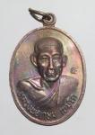 เหรียญหลวงพ่อเกษม เขมโก สำนักสุสานไตรลักษณ์ จ.ลำปาง รุ่นบารมีท่วมท้น  (N45728P)