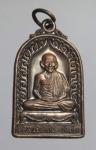 เหรียญหลวงพ่อเกษม เขมโก สำนักสุสานไตรลักษณ์ จ.ลำปาง รุ่นบารมีท่วมท้น  (N45730P)