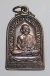 เหรียญพระร่วงปืนแตก หลวงพ่อทองเบิ้ม วัดวังยาว จ.ประจวบฯ ปี ๒๕๓๖ (N45731P)