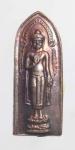 เหรียญพระร่วงปืนแตก หลวงพ่อทองเบิ้ม วัดวังยาว จ.ประจวบฯ ปี ๒๕๓๖  (N45732P)