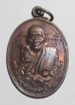 เหรียญหลวงปู่แจ้ง วัดใหม่สุนทร จ.นครราชสีมา อายุ95ปี  (N45736P)