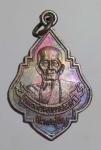 เหรียญหลวงปู่ครูบาอินตา วัดห้วยไซ จ.ลำพูน  (N45741P)