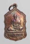 เหรียญหลวงปู่ครูบาดวงดี  วัดท่าจำปี  จ.เชียงใหม่  (N45745P)