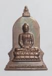 เหรียญพระพุทธลพบุรีศรีสุวรรณภูมิ จ.ลพบุรี  (N45747P)