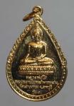 เหรียญหลวงพ่อโต วัดเสาธงทอง จ.ลพบุรี รุ่น 3 งานต้อนรับพัศยศชั้นพิเศษพระครูประภัส