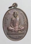 เหรียญพระครูนิวาส ธรรมขันธ์  หลวงพ่อเดิม วัดหนองโพ  จ. นครสวรรค์   (N45750P)