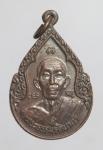 เหรียญพระธรรมรัตนากร วัดพระพุทธบาท จ.สระบุรี  (N45754P)