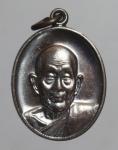 เหรียญหลวงปู่ตูลย์ วัดบูรพาราม จ.สุรินทร์  (N45761P)