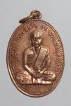เหรียญพระครูวินัยธร(แดง) วัดบูรพาราม  จ .ปัตตานี  (N45766P)