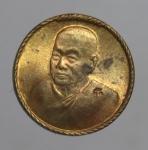 เหรียญพระครูสุนทรธรรมกิจ วัดแก้วเจริญ  จังหวัดสมุทรสงคราม  (N45767P)