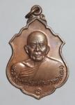 เหรียญหลวงพ่อแดง วัดเขาบันไดอิฐ จ. เพชรบุรี ปี 37  (N45777P)