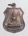 เหรียญหลวงพ่อเทพนิมิตร สำนักสงฆ์ไร่เนิน  จ.ประจวบคีรีขันธ์  (N45784P)