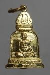 เหรียญระฆัง สมเด็จพระพุฒาจารย์ โต พฺรหฺมรํสี วัดระฆังโฆสิตาราม  กทม.  (N45800P)