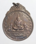 เหรียญหลวงพ่อปาน วัดสองคลอง จ.ฉะเชิงเทรา   (N45819)