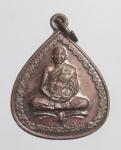 เหรียญหลวงพ่อบุญเผื่อน วัดหลังเขา จ.นครสวรรค์  (N45824)