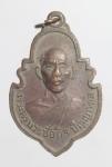 เหรียญพระครูบวรชัยกิจ วัดโพธิ์งาม จ.ลพบุรี  (N45825)